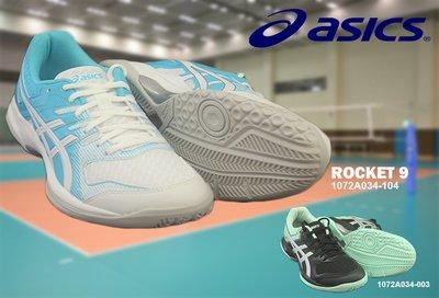 (台同運動活力館) 亞瑟士 ASICS GEL-ROCKET 9【女款】【前腳掌亞瑟膠】排球鞋 1072A034-104