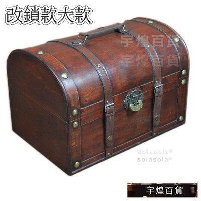 《宇煌》拍攝仿古老式收納創意整理復古箱子木箱櫥窗道具仿紅木改鎖款大款_aBHM