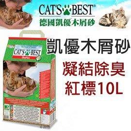 Ω永和喵吉汪Ω-德國cat's best 凱優《紅標》凝結木屑砂10L~超低特價350~~四包免運