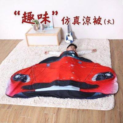 涼被 彌月禮 包巾 懶人被 仿真被 ( 趣味仿真涼被-大 )外出毯 兒童被 造型被 i-HOME愛雜貨