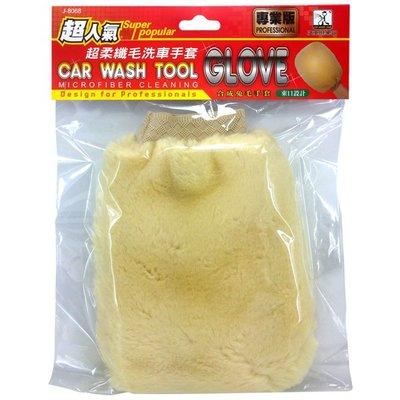 洗車俱樂部 超人氣 超柔纖毛 洗車手套  洗車海綿 洗車綿 【R&B車用小舖】#J8068