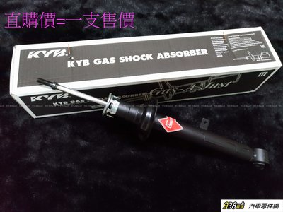 938嚴選 LEXUS GS300 GS350 2005~2012 前避震器桶身 日本原裝進口 KYB 黑筒 前避震器