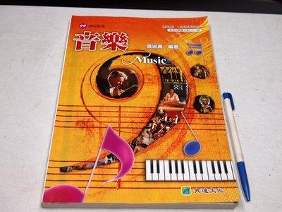 【考試院二手書】《99課綱 職業學校音樂》│育達│葉淑真│八成新(B11A11)