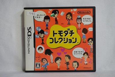 日版 DS 朋友收藏集