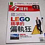 【懶得出門二手書】《今周刊903》LEGO精準的...