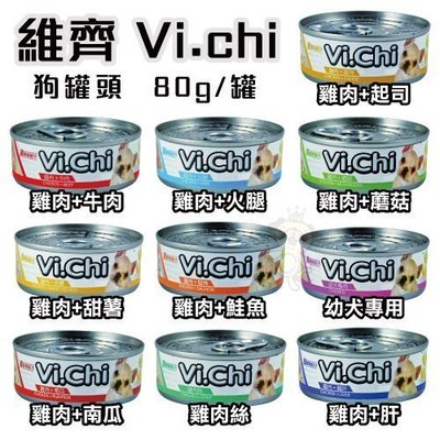*WANG*經典維齊Vi.chi 狗罐...