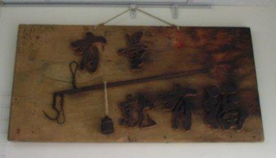 (禪智木之藝)立體字木雕 樟木 立體字 雕刻 立體雕刻藝術 工廠直營-有量就有(福)
