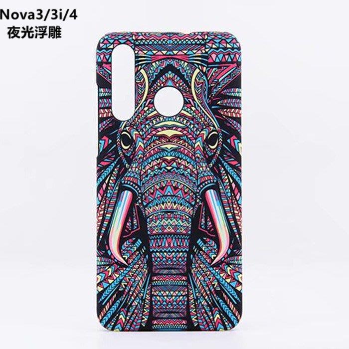 爆款熱賣-華為nova4手機殼夜光浮雕森林動物老虎大象狼nova3i防摔磨砂硬殼