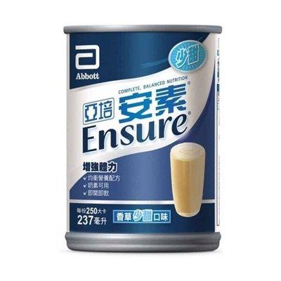 免運 亞培安素 原味/香草少甜 237ml*24入/箱