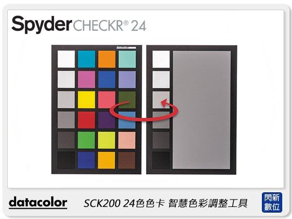 ☆閃新☆Datacolor Spyder Checkr 24色色卡 智慧色彩調整工具 (DT-SCK200,公司貨)