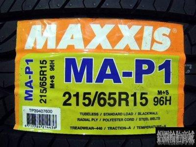 【鋁圈輪胎商城】全新 MAXXIS 瑪吉斯 MAP1 (MA-P1) 215/65-15 另有 RX615 NT650