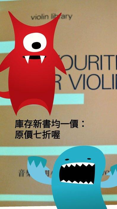 音樂會用小提琴名曲集VOl.1