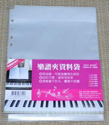 ☆唐尼樂器︵☆台灣製 美麗家 A4 不反光 可直接書寫 活頁樂譜夾內頁補充頁 10個裝 / 30針活孔夾通用型