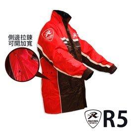 【皓翔】天德牌 R5 多功能兩件式護足型風雨衣  (側開背包版)    下標前請先詢問現貨狀況