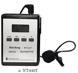 WT-640系列 無線同步口譯、團體導覽系統(鋰電池)---WT-640T