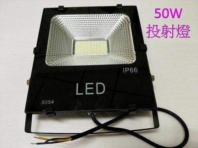 【龍成照明】LED投射燈 50W超薄型+自動排氣閥 全電壓 晶芯:三安 正白/暖白光 LED燈泡 LED日光燈批發