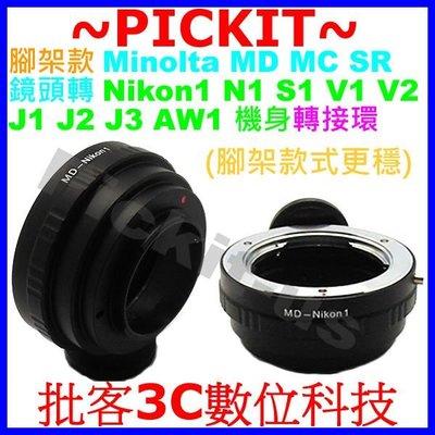 腳架環美樂達Minolta MD MC SR Rokkor鏡頭轉尼康Nikon1 J5 J4 J3 J2 N1機身轉接環