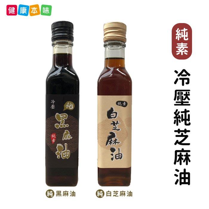 純素 冷壓純芝麻油 純黑麻油/純白芝麻油 250c.c [TW4710422] 健康本味