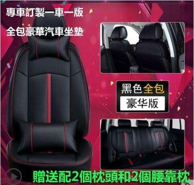 【有車以後】專車訂製汽車坐墊Mitsubishi 三菱Outlander Pajero ASX Grunder 椅墊 椅套 汽車座墊高品質