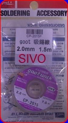 ☆SIVO電子商城☆日本GOOT WICK吸錫線 CP-2015 2mm*1.5M 低殘渣吸錫線