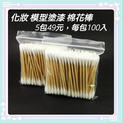 【超商店到店免運費】化妝棉花棒 模型塗漆用棉花棒 (5包49元,每包100入)