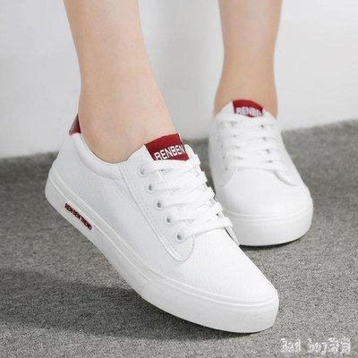 新款小白鞋子大碼女鞋皮面帆布鞋百搭平底小白鞋學生休閒鞋 QQ20813『bad boy時尚』
