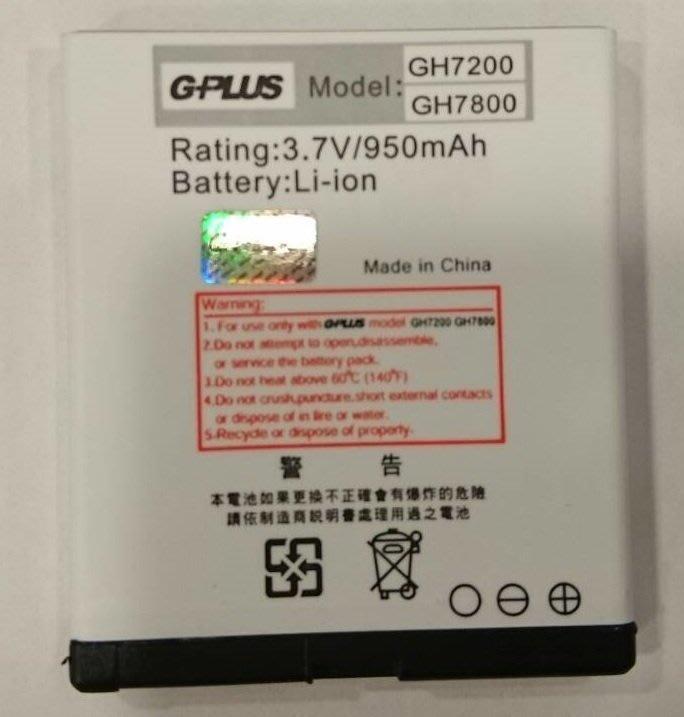 全新附發票 ㊣ G-PLUS GH7200 電池 GPLUS GH7800 原廠電池