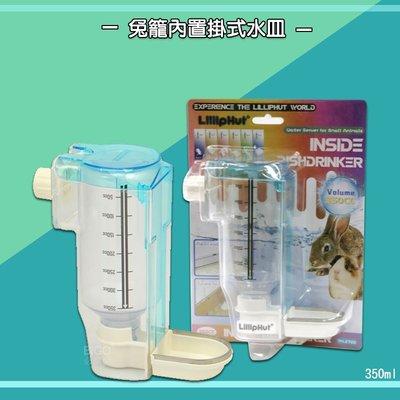 2722 兔籠內置掛式水皿「麗利寶」 寵物用品 兔子用品 飲水器 飲水瓶 寵物飲水 小動物飲水 喝水 寵物籠 鼠籠