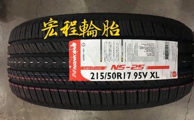 【宏程輪胎】 NANKANG 南港 NS-25  215/50-17 95V NS25 洽詢優惠