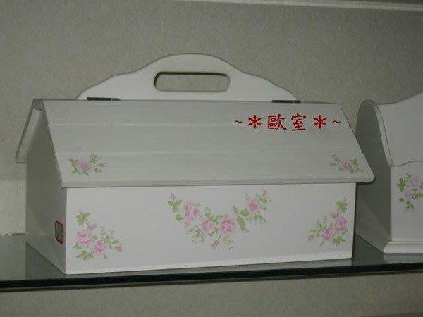 ~*歐室精品傢飾館*~ 鄉村風格~ 洗白 玫瑰 彩繪 屋型 置物盒 收納箱~新品上市~