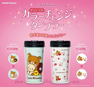 日本SAN-X (現貨) 拉拉熊 懶熊 懶妹 x mister donut 甜甜圈限量 隨行杯 250ml (白色)