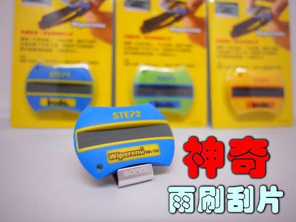 【ToolBox】《開車必備》WA-100A /iroda愛烙達/神奇雨刷修復刮片