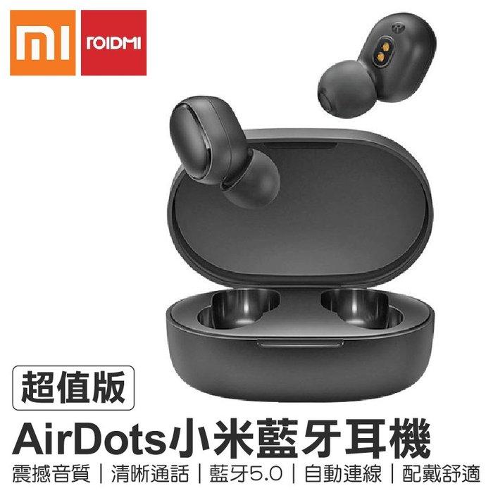 【刀鋒】小米AirDots無線藍牙耳機 超值版 現貨供應 快速出貨 睿米Redmin 迷你輕巧 配戴舒適 自動連接