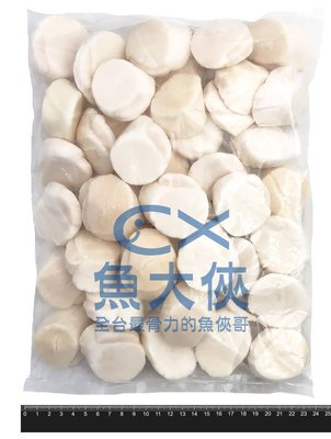 1D3A【魚大俠】BC002日本北海道生食級干貝(3S規/40~50顆/1kg/盒)#3S