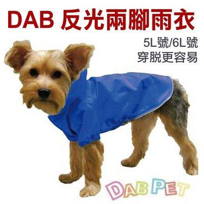 ☆~狗族遊樂園~☆DAB.反光2腳雨衣【5L號/ 6L號】藍色,紅色可選擇 新北市