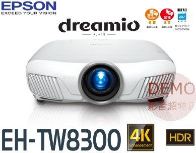 ㊑DEMO影音超特店㍿ 台灣EPSON EH-TW8300 4K家庭劇院投影機 同級唯一電動鏡頭 最亮2500lm