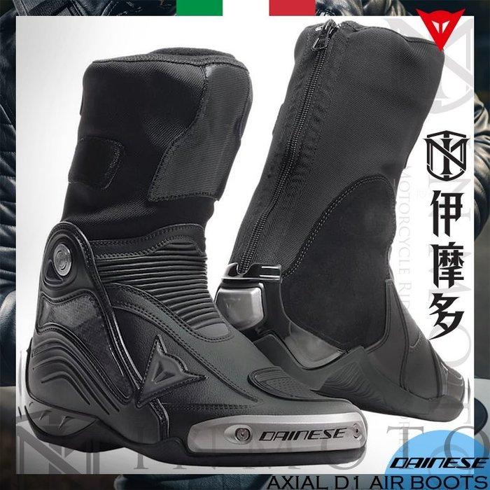 伊摩多※義大利 DAINESE AXIAL D1 頂級賽車靴 內靴 防腳踝扭轉設計 鎂滑塊 CE認證。黑