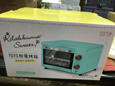 拉拉熊電烤箱 規格34cm 容量9L  拉拉熊 電烤箱