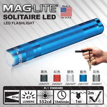 【angel 精品館 】美格光 MAG-LITE SOLITAIRE 新款 LED 小手電筒(單色販賣)