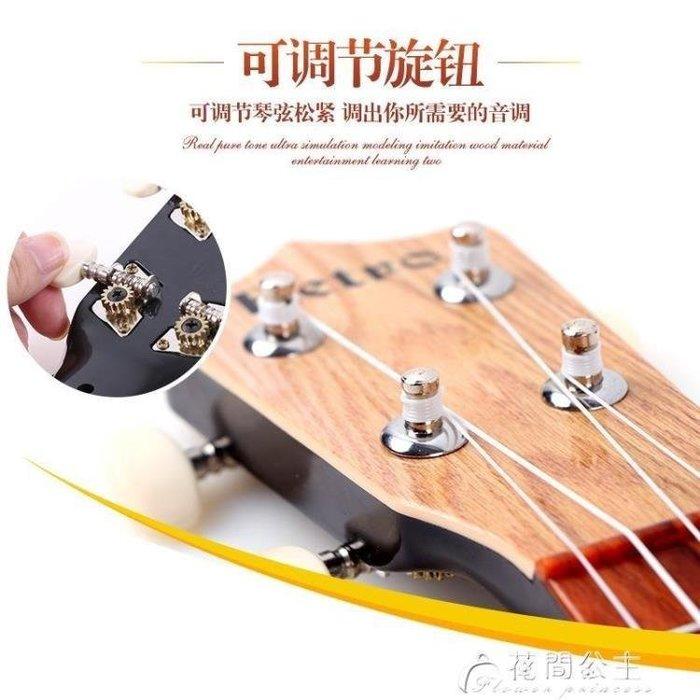 麥麥部落 尤克里里初學者兒童吉他玩具可彈奏男孩女孩樂器21寸六一MB9D8