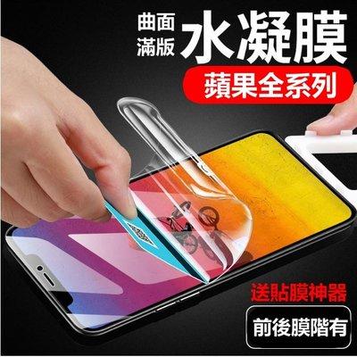 曲面 水凝膜 (送貼膜神器) iphone xs max xr 8 7 plus 滿版保護貼 曲面全包覆防爆膜 非玻璃貼