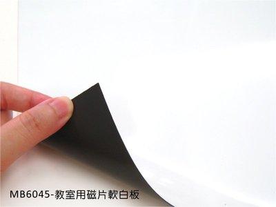白板:<60x45公分磁片白板>可吸黑板 可寫 磁鐵不可吸 白板本身可吸於鐵質物品 無毒 --MagStorY磁貼童話