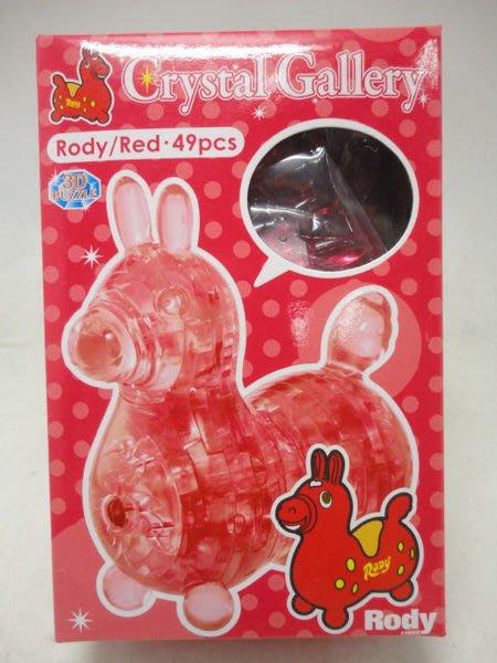 傑仲 (有發票) 3D RODY 跳跳馬 小馬 立體透明水晶拼圖  正版原裝公司貨 紅5641