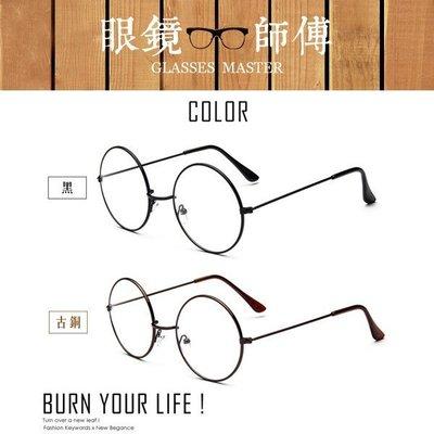 經典復古金屬圓框眼鏡造型眼鏡框 男女皆可佩戴 舒適鼻墊男女生眼鏡【眼鏡師傅】