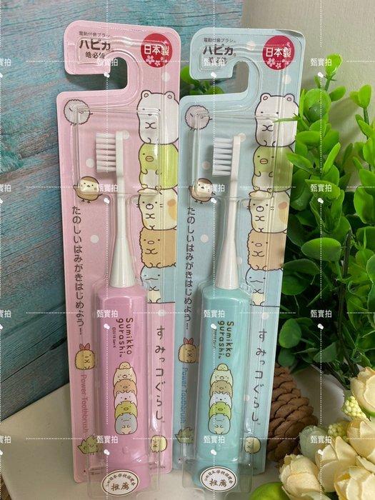 現貨【LiuLan Box日韓生活館】 日本製萌萌角落生物 電動牙刷 清潔牙齒