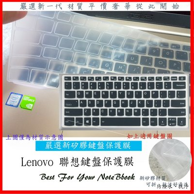 新矽膠Lenovo ideapad S530 14吋 聯想 鍵盤套 鍵盤套 鍵盤膜 鍵盤保護膜