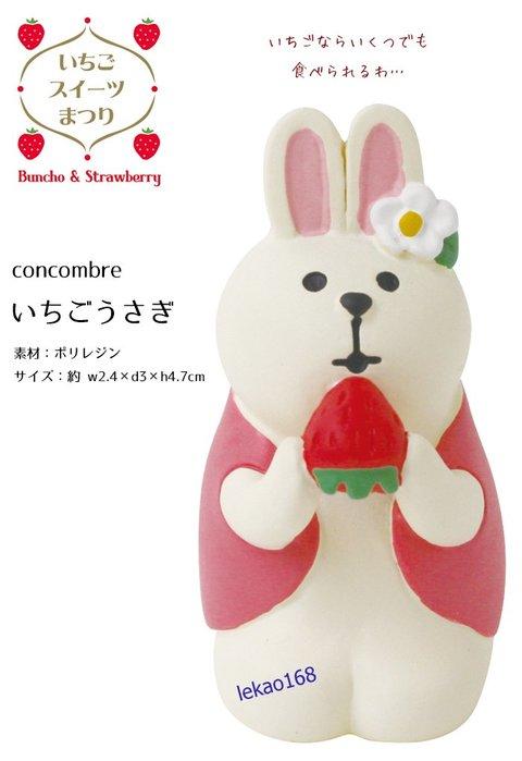 Decole concombre加藤真治2020草莓祭吃草莓的粉紅兔兔人偶 配件 [現貨商品 ]