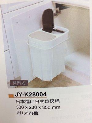 ╭☆魔法廚房 日本進口櫃內白色垃圾桶 附框架~附內桶K28004