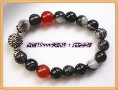 【雅之賞|藏傳|佛教文物】*特賣*西藏10mm天眼珠 + 純銀手珠~超強磁場~A009