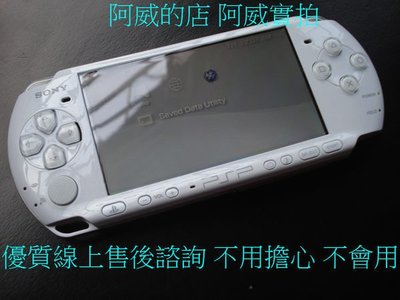 PSP 3007主機+16G記憶卡+全套配件+線上售後諮詢 多色選擇